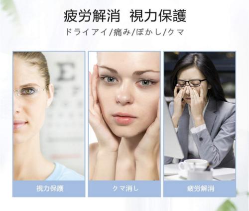 マッサージ機能による目の疲れの改善