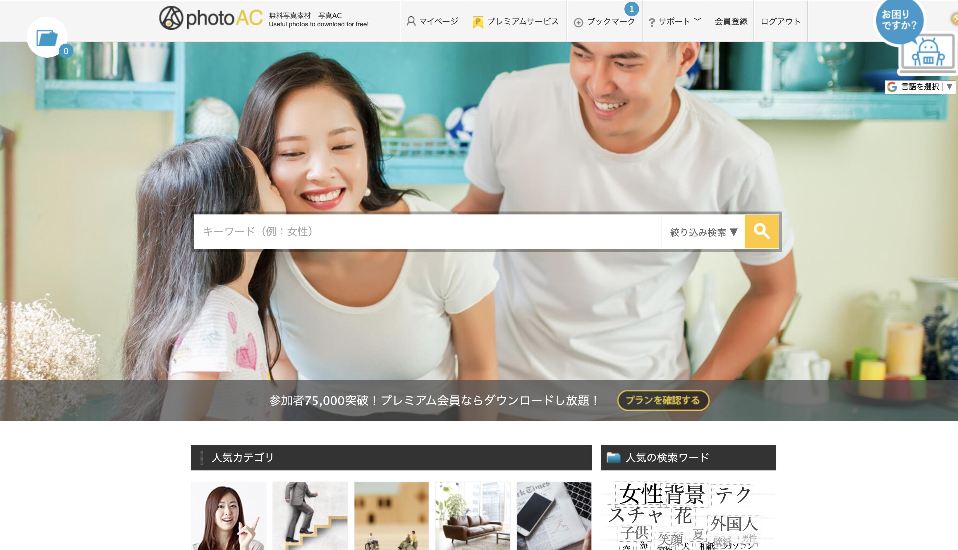 写真AC 公式サイト