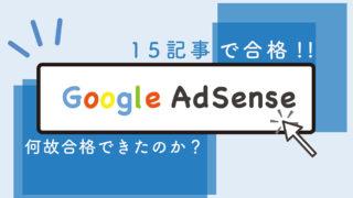 Googleアドセンスに15記事で合格!合格するために行った対策とその理由を考察!