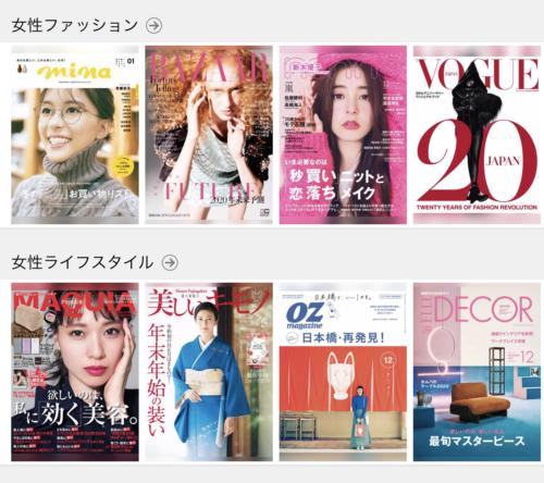 U-NEXT 無料 雑誌