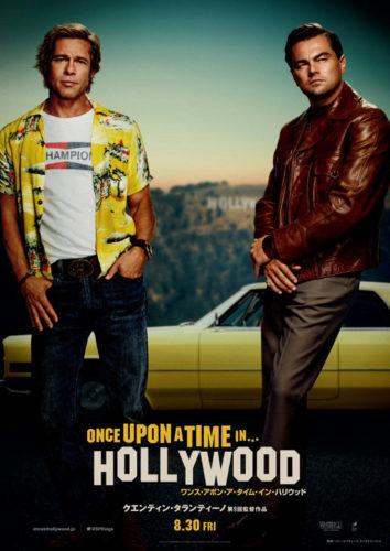 ワンス・アポン・ア・タイム・イン・ハリウッドのポスター