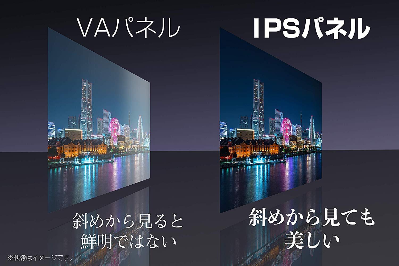 IPSパネルで映像が綺麗!