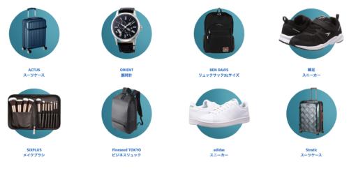 Amazon サイバーマンデー 服・シューズ・バック・時計