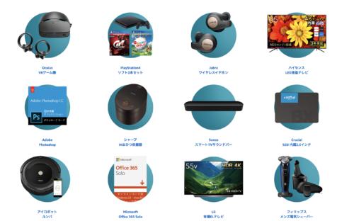 Amazon サイバーマンデー PC・家電・ゲーム