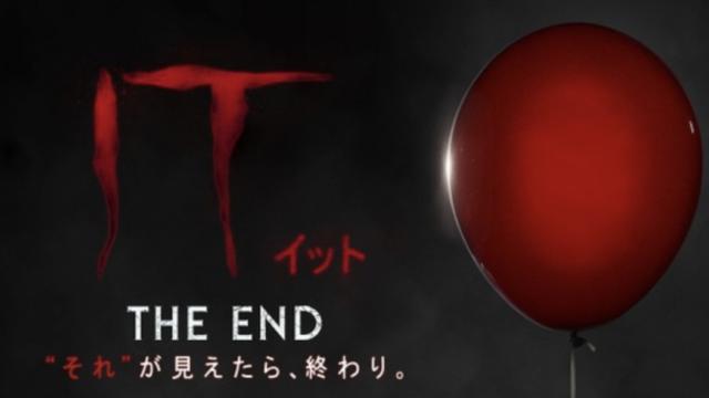 """【ネタバレ】「IT/イットTHE END""""それ""""が見えたら終わり」続編の解説・あらすじ"""