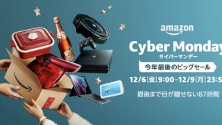 Amazonサイバーセール