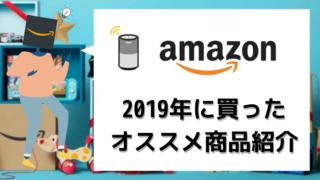 2019年買って良かったAmazonのオススメ商品を紹介!