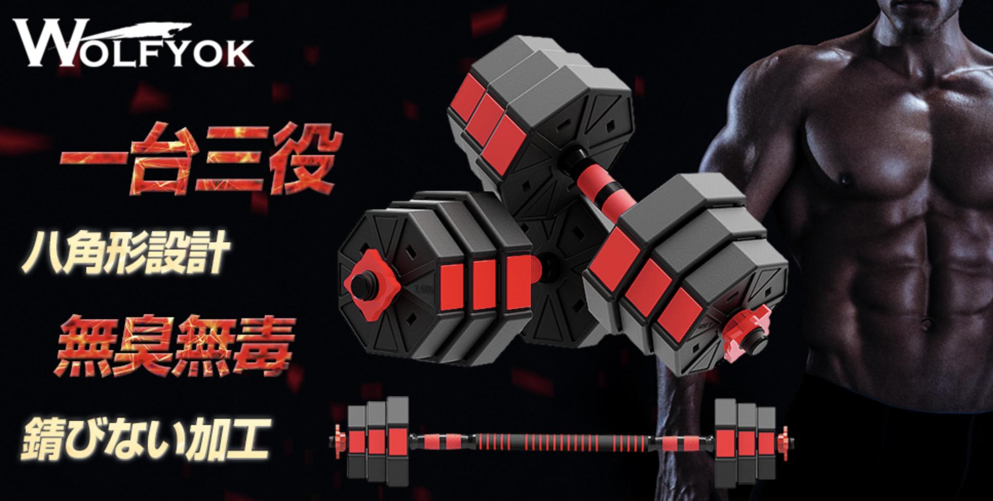 「Wolfyok」バーベルに変更可能 20kgセット(10kgx2)