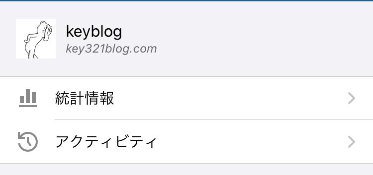 ワードプレス 公式アプリでPV数を簡単に確認!?