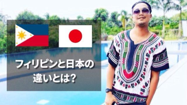 フィリピン人と日本人違いとは?仲良く付き合っていくにはどうしたらいい?